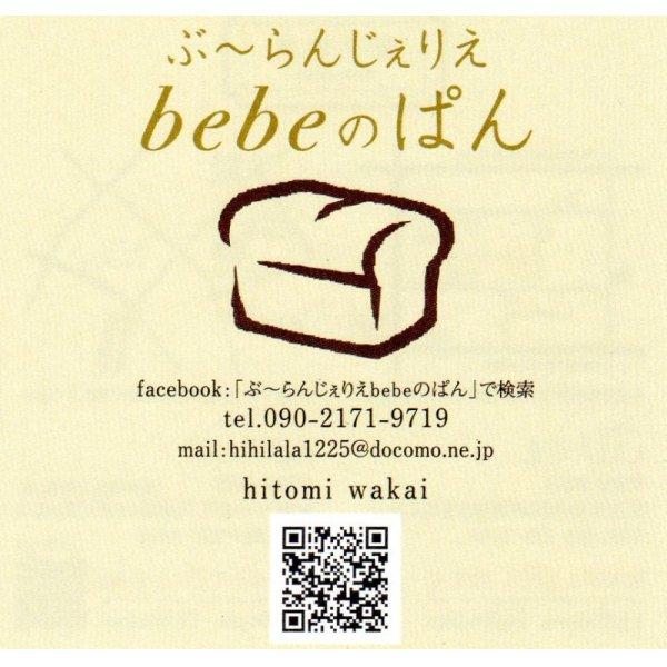 画像4: 【参考商品】 オーダー 千客万来前掛け for bebeのぱん