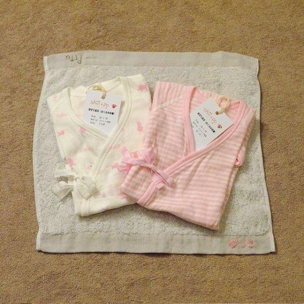 画像1: 【参考商品】 お名前刺繍ハンドタオル+背守り産衣 for Pitu & Yutsuki