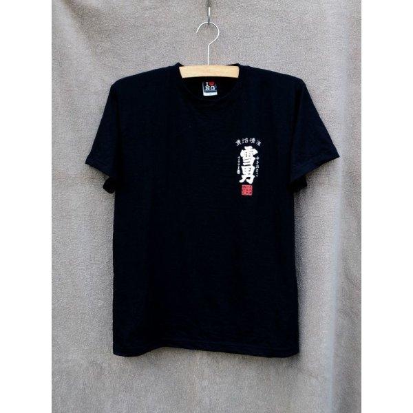 画像4: 【参考商品】 ココペリ刺繍 on 雪男Tee