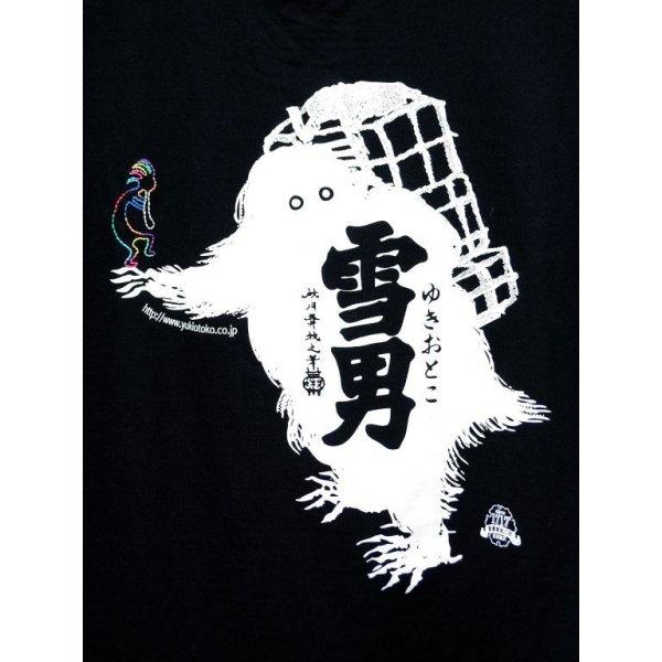 画像3: 【参考商品】 ココペリ刺繍 on 雪男Tee