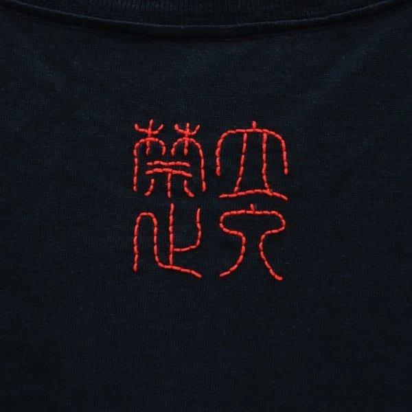 画像3: shiii+po 「立入禁止」の背守り入り The GENBA Tee Black Ver.2 size 160