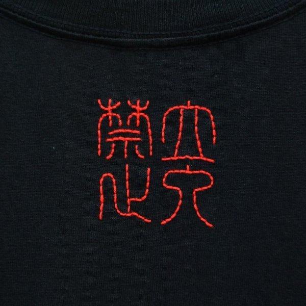 画像3: shiii+po 「立入禁止」の背守り入り The GENBA Tee Black Ver.1 size 160