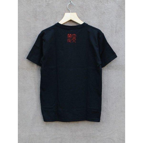 画像2: shiii+po 「立入禁止」の背守り入り The GENBA Tee Black Ver.2 size 160