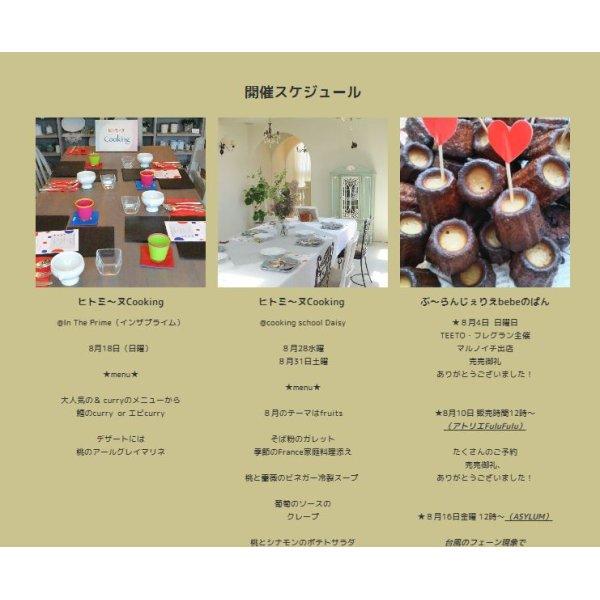 画像2: 撮影+Webサイト作成 『恋するブルターニュ』様