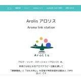 Webサイト作成 『Arolis アロリス』様