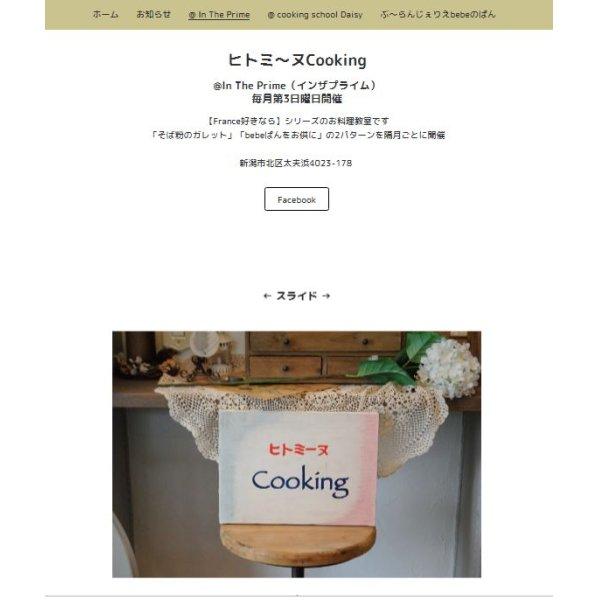画像3: 撮影+Webサイト作成 『恋するブルターニュ』様