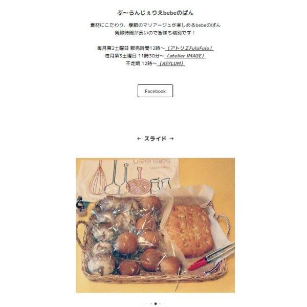 画像5: 撮影+Webサイト作成 『恋するブルターニュ』様